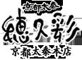 京都太秦 穂久彩 京都太秦本店